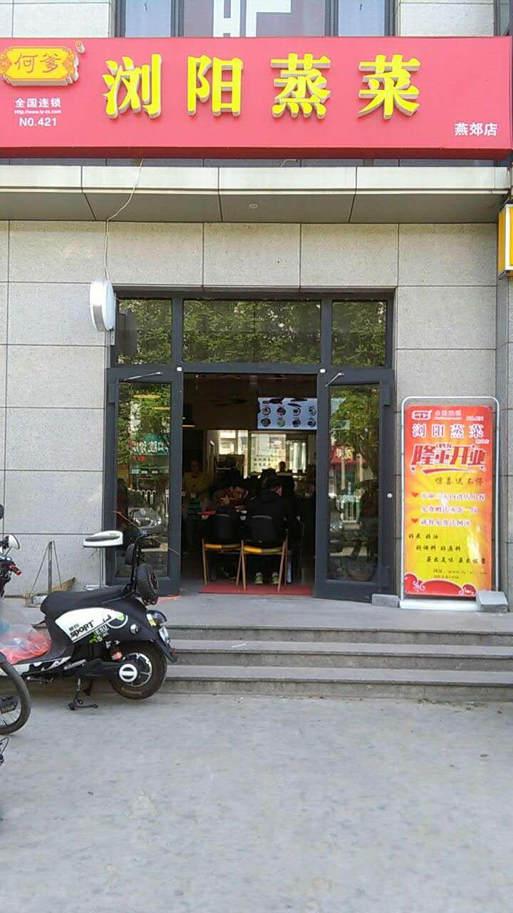 三河海油大街店 秦维421.jpg