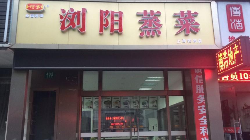上海安亭店 李赛男 427.jpg