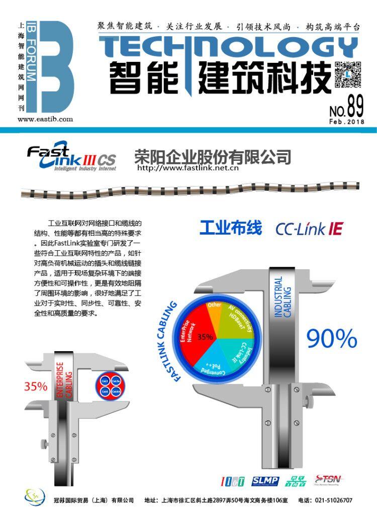 智能建筑科技第89期封面广告.jpg