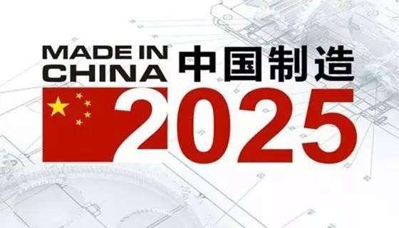 中国制造2025.jpg