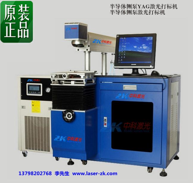 半导体侧泵YAG激光打标机半导体侧泵激光打标机.jpg