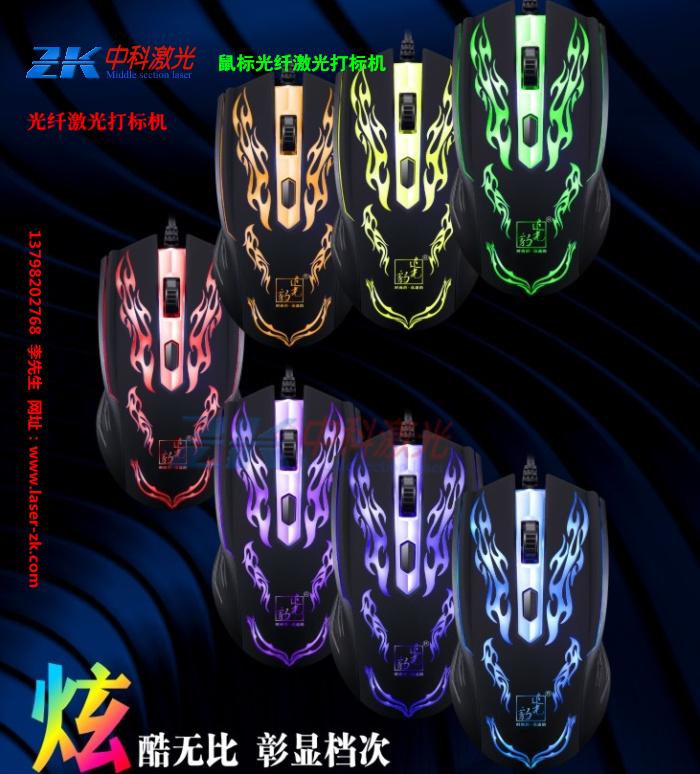 鼠标光纤激光打标机2.jpg