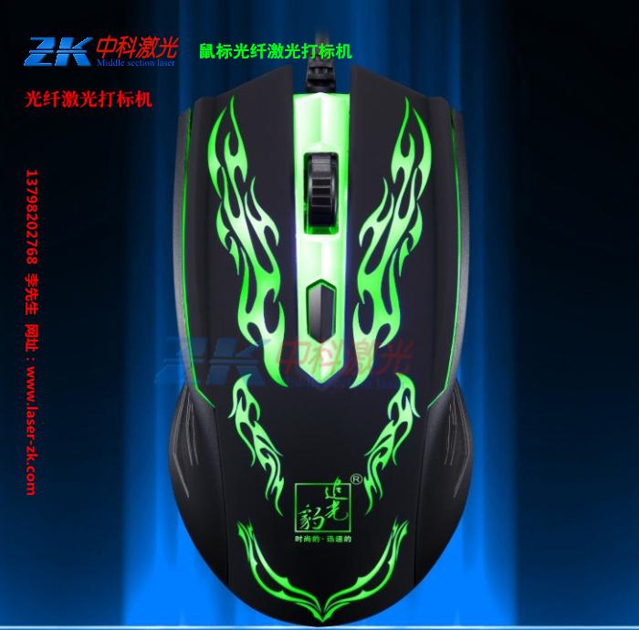 鼠标光纤激光打标机1.jpg