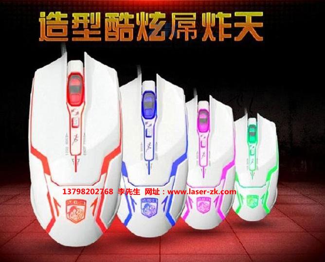 炫酷的电脑鼠标1.jpg