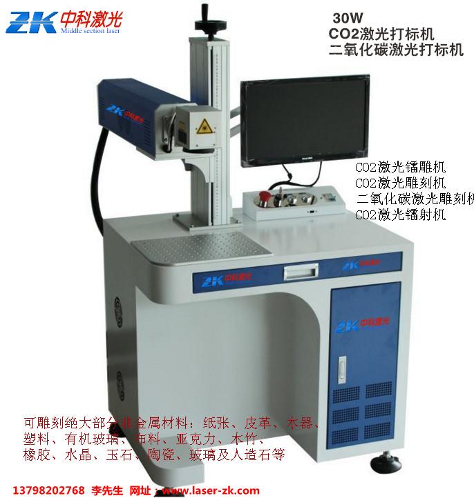 CO2激光雕刻机.jpg
