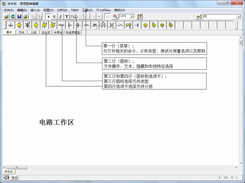 图1 TINA-TI原理图编辑器界面 第一行是一个可操作的菜单行选项,如文件操作、分析操作、测试及测量设备的选择等等。 第二行位于菜单行下方,是一行与文件操作或TINA任务相关联的快捷图标。 第三行图标是可供选择的特定的元件符号,这些元件包括基本的无源元件、半导体器件以及精密器件的宏模型,可以利用这些元件来搭建电路原理图。 第四行是元件库选项卡,用于选择不同的元件分组,包括基本元件、开关元件、仪表、发生源、半导体、制造商模型等。当选定某个选项卡之后,相应的元件库中的元件符号将显示于第三行。 2 基本库元