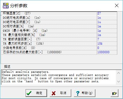 一款简单好用的电路仿真软件——tina(下)