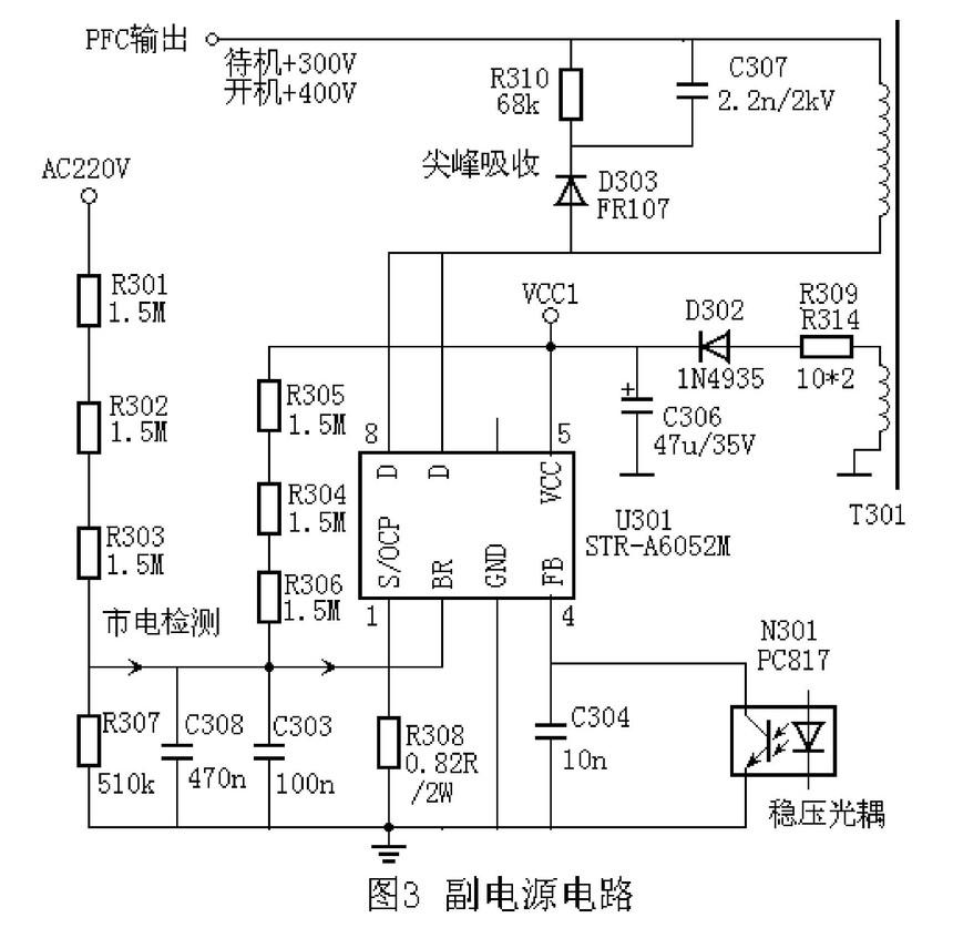 测量副电源厚膜电路u301已击穿损坏.
