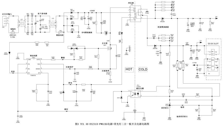 de2整流滤波,产生 300v左右直流电压,为主副电源电路供电.