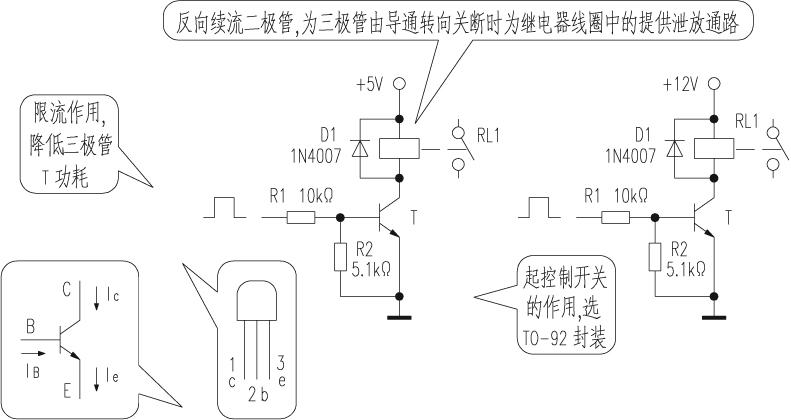 用npn三极管用来驱动继电器时,npn型三极管输入高电平时,npn型三极管t