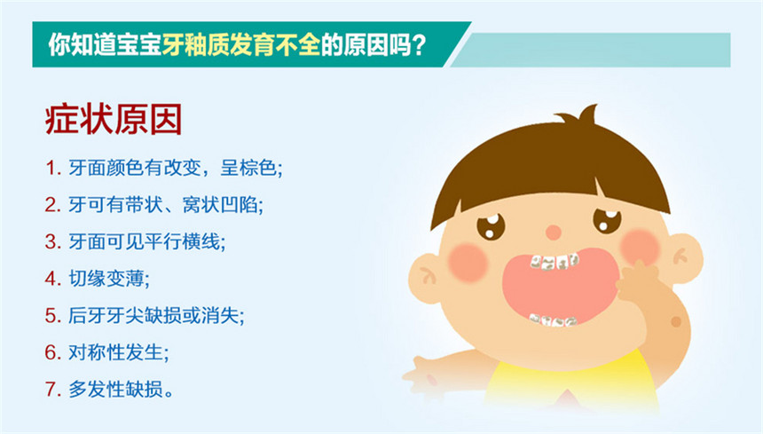 牙釉质发育不全症状试用奥乐v