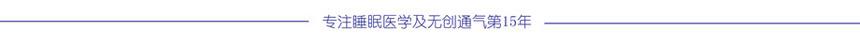 北京思力普睡眠研究所专注睡眠医学及无创通气15年.jpg