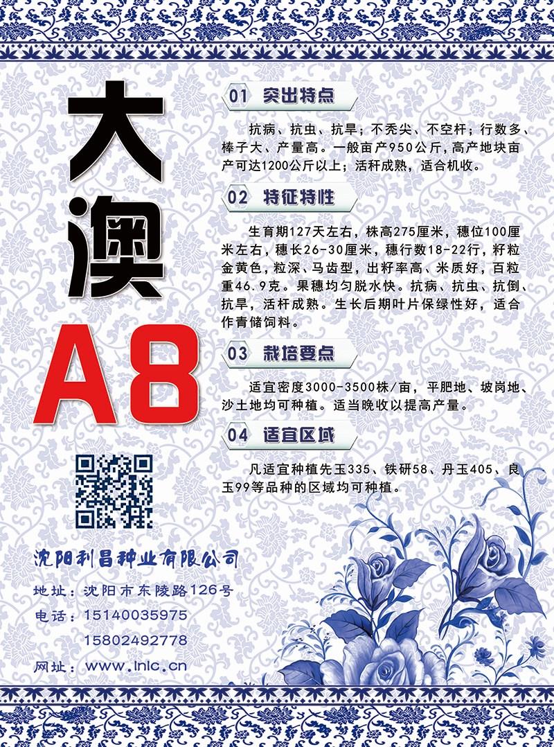 A8-2小圖.jpg