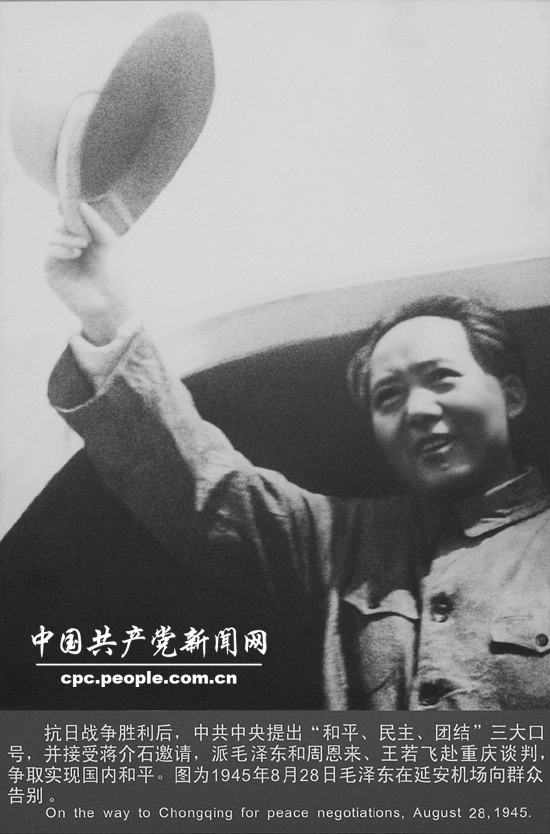 人物照片:1945年8月28日毛��|在延安�C�鱿蛉罕�告�e