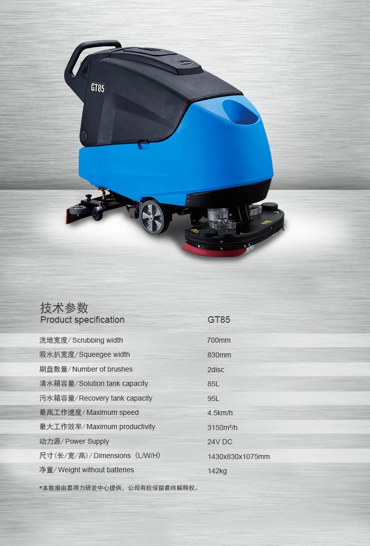 Gadlee嘉得力GT110节能型洗地机