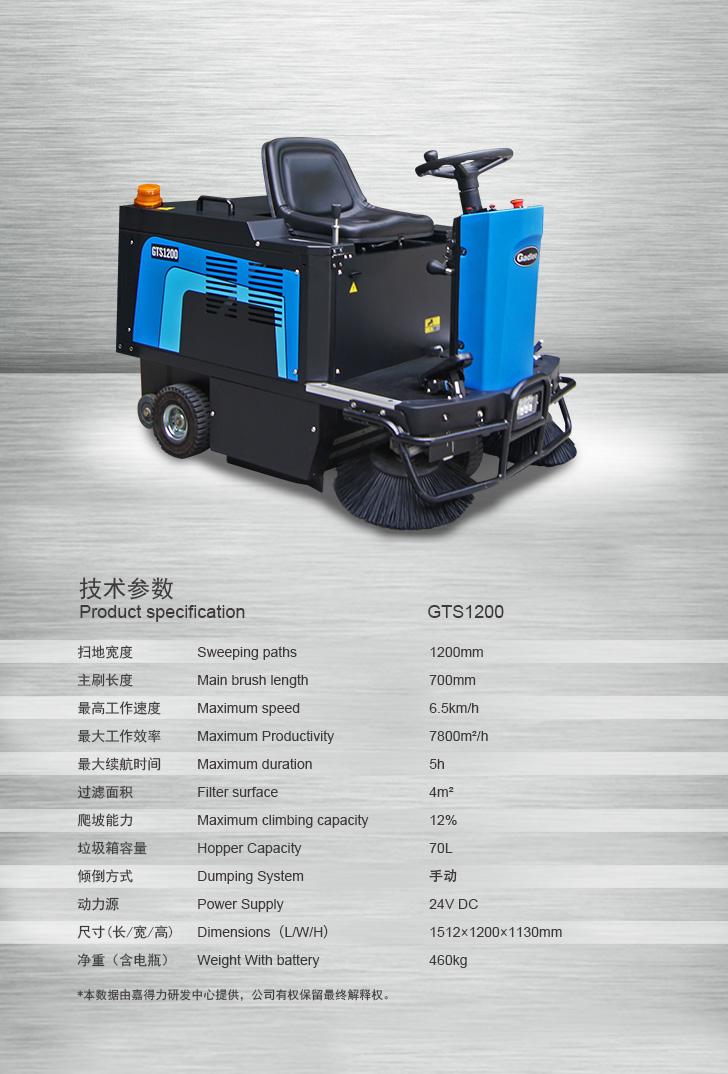 Gadlee嘉得力GTS1200E高性能驾驶式扫地机