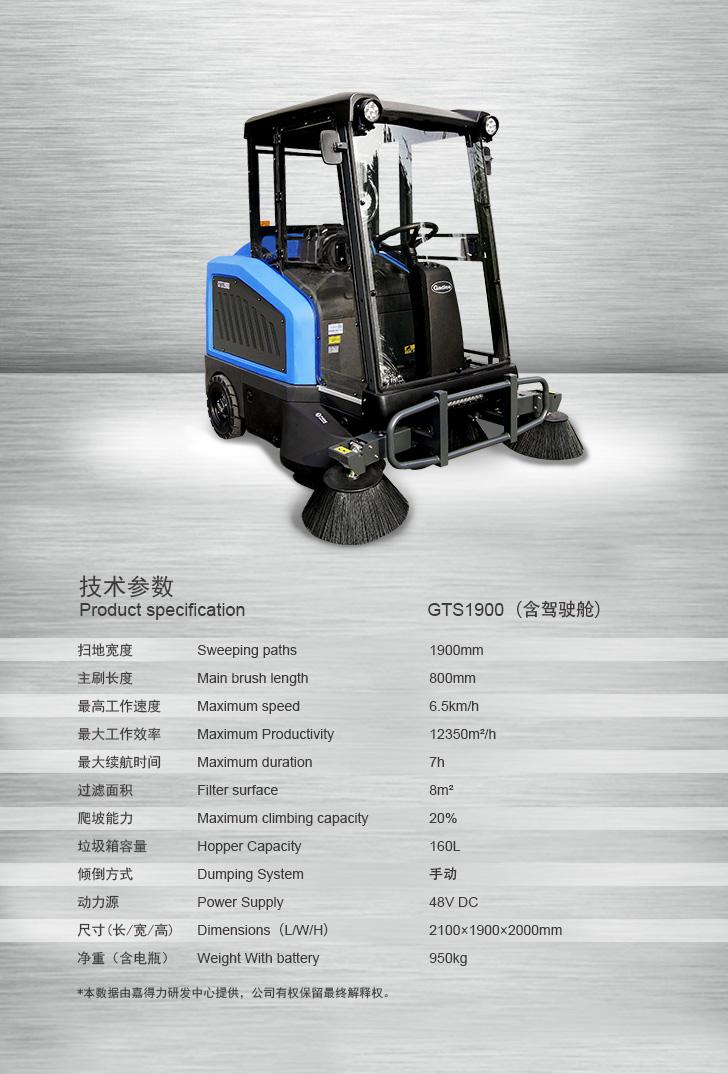 Gadlee嘉得力GTS1900(含驾驶舱)专业级驾驶式扫地机