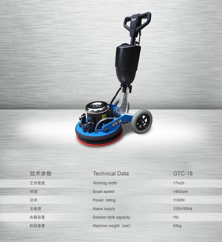GTC-18产品参数