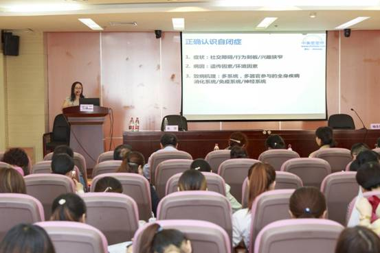 2018-04-21 2018年孤独症谱系障碍临床干预策略培训班(康复科)(科教科)-6