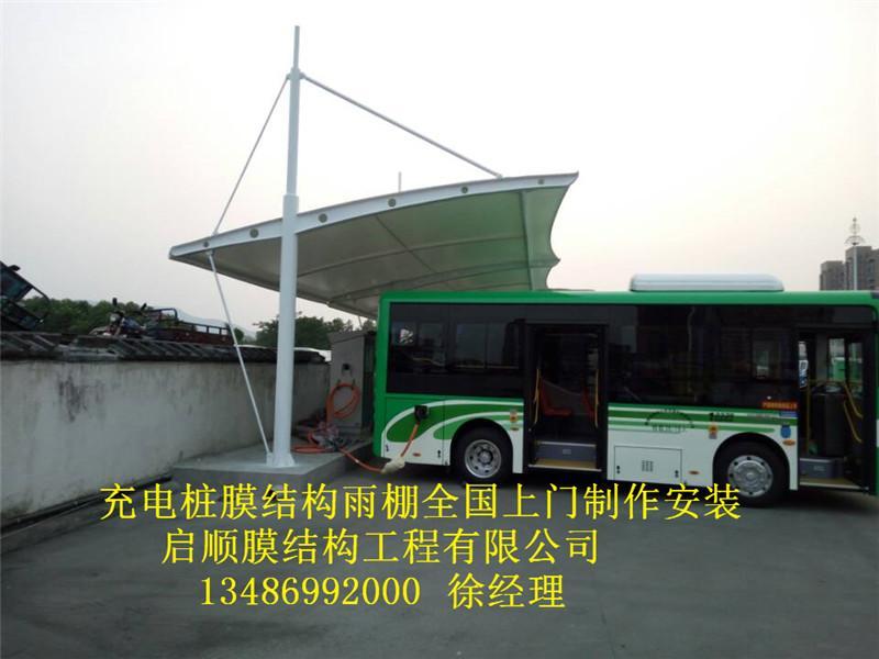 公交充电桩膜结构雨棚