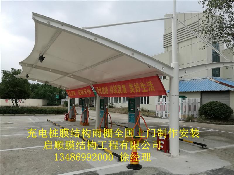 高速服务区充电桩雨棚厂家