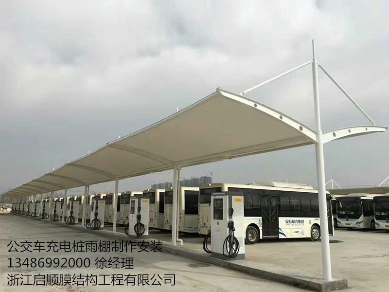 公交车充电桩遮雨棚