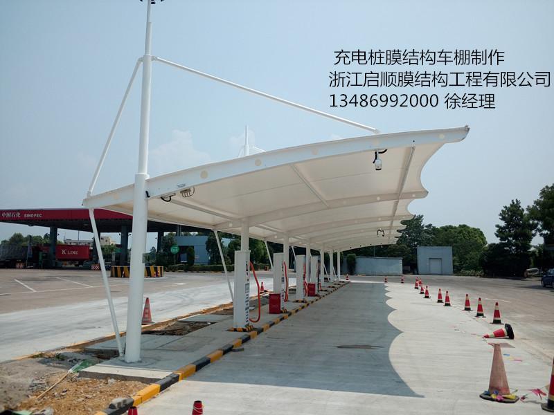 高速服务区充电站膜结构车棚