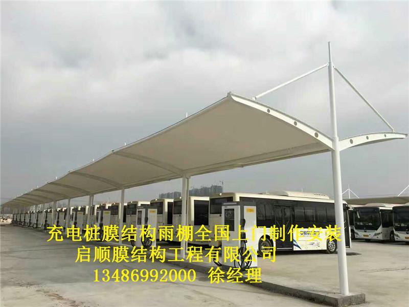 公交充电站防雨棚