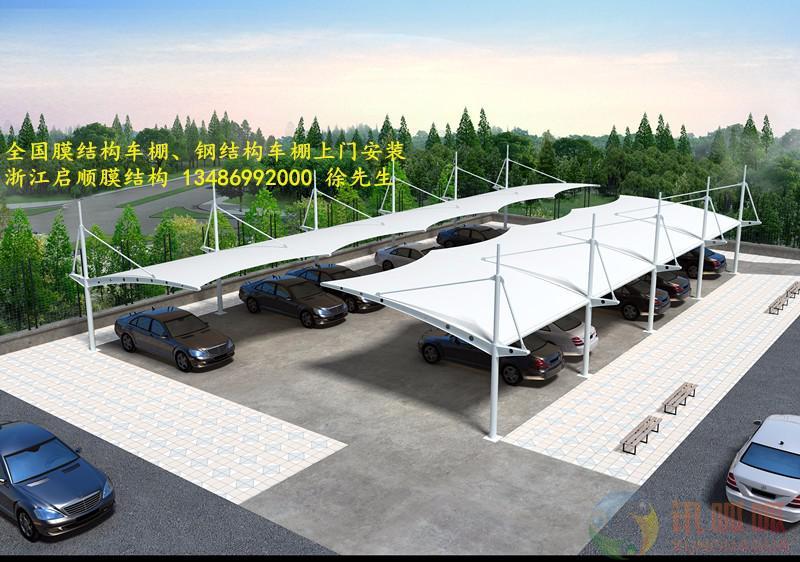 奎屯钢膜结构汽车雨棚厂家/钢结构停车棚报价