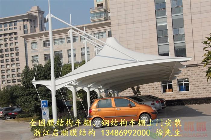 和田钢膜结构汽车雨棚厂家/公交车充电防雨棚安装公司