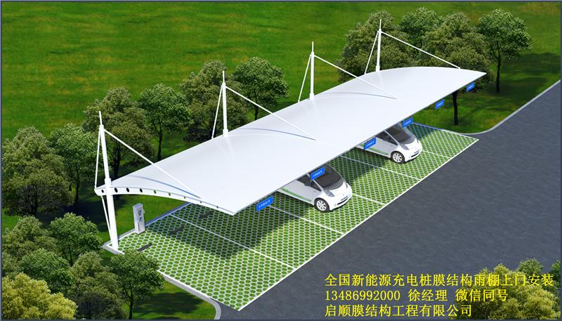 新能源汽车充电桩膜结构车棚施工方案报价预算