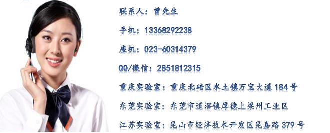 重庆计量中心电话_计量联系方式_校准联系地址