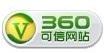 360可信网站-重庆计量检测