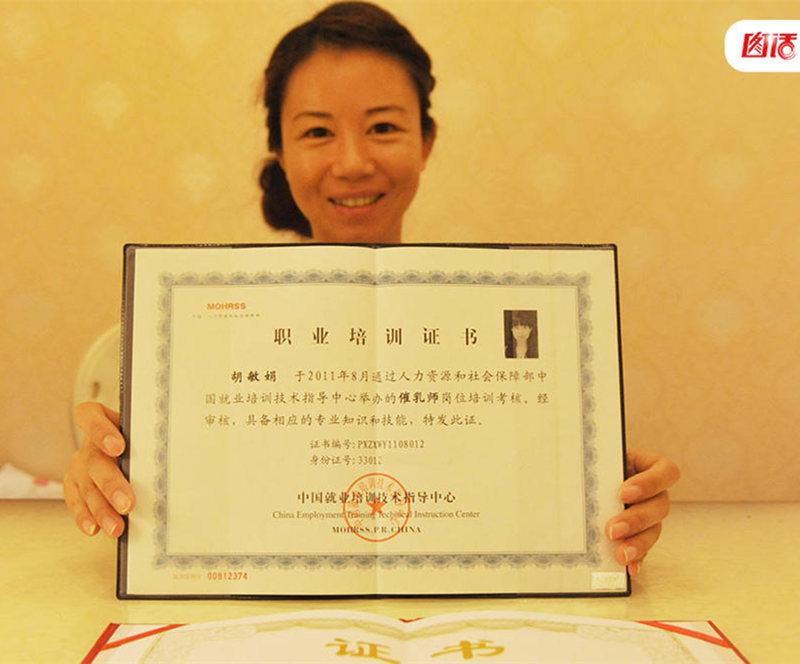 图为女催乳师胡敏娟展示的催乳师职业培训证书