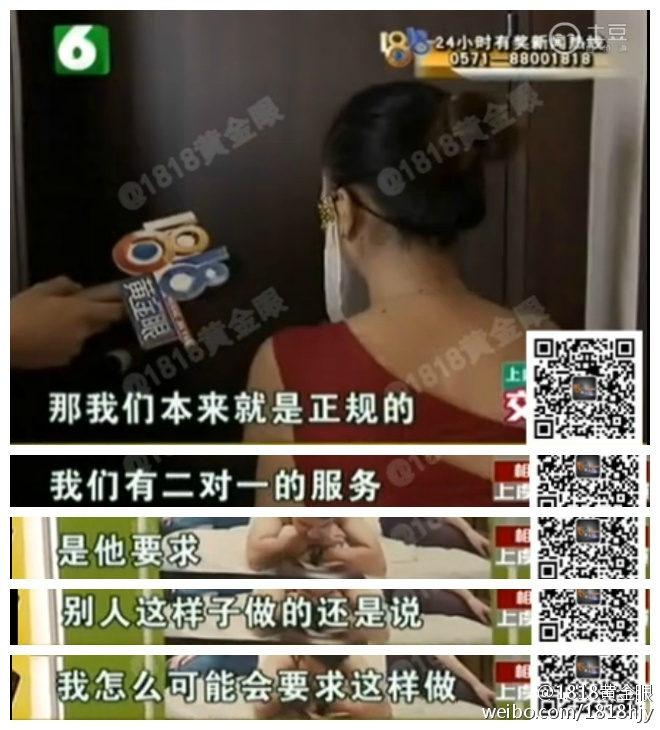 杭州素问道男士spa会所店长接受记者询问