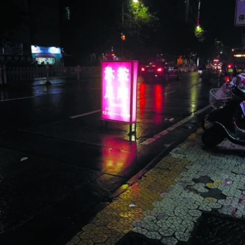摆到街道上的沐足按摩灯箱广告招牌