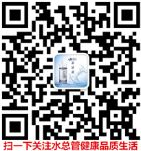 水总管活水养生体验会所微信公众号.jpg