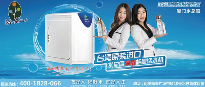 水总管活水机宣传海报.jpg