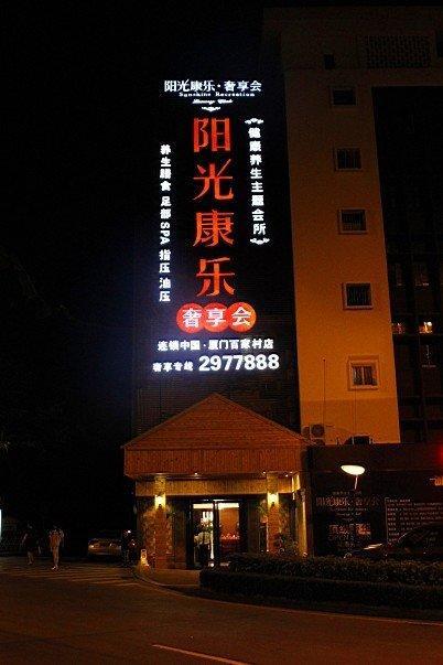 厦门阳光康乐奢享会夜色下的LED招牌