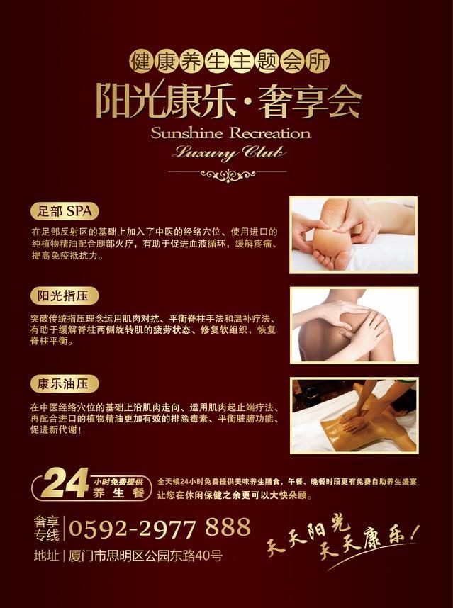 厦门阳光康乐奢享会健康养生主题会所主打特色服务项目宣传海报