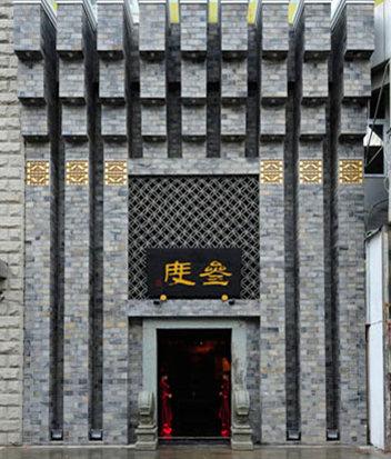 原叁度厦门潇湘会馆门头图
