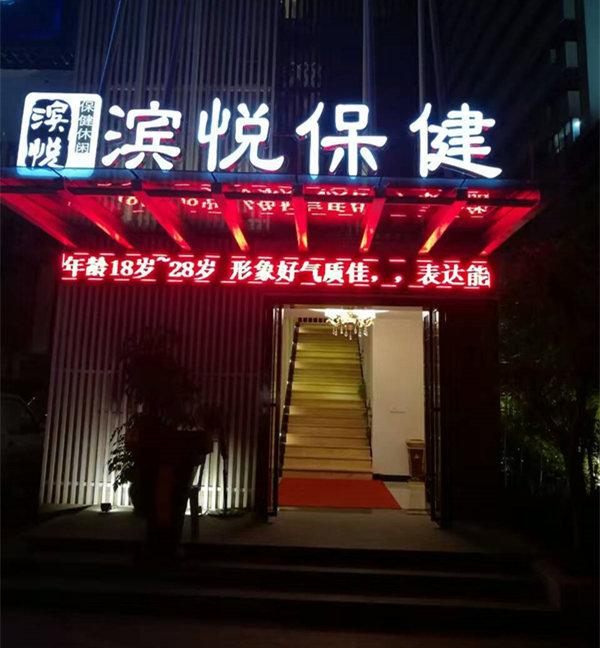厦门滨悦保健夜色下拍摄的门店招牌