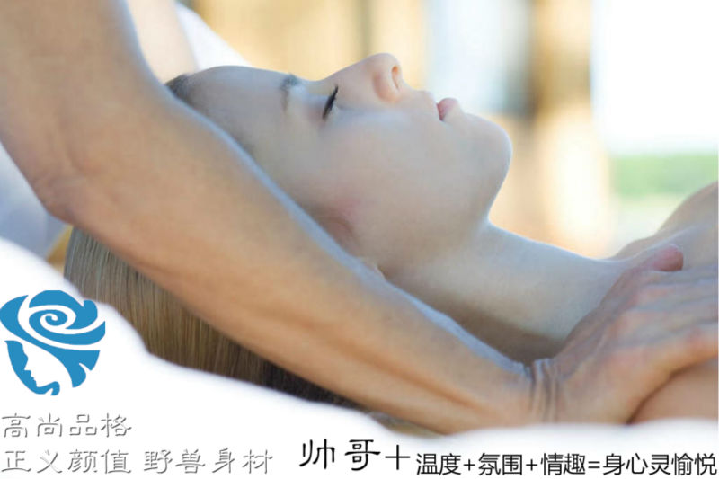 男技师为女性做异性spa按摩