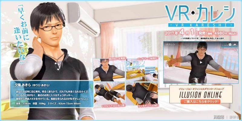 I社游戏《VR男友》在家给男朋友按摩