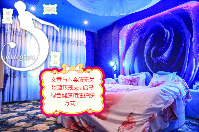 蓝色玫瑰主题按摩spa房间