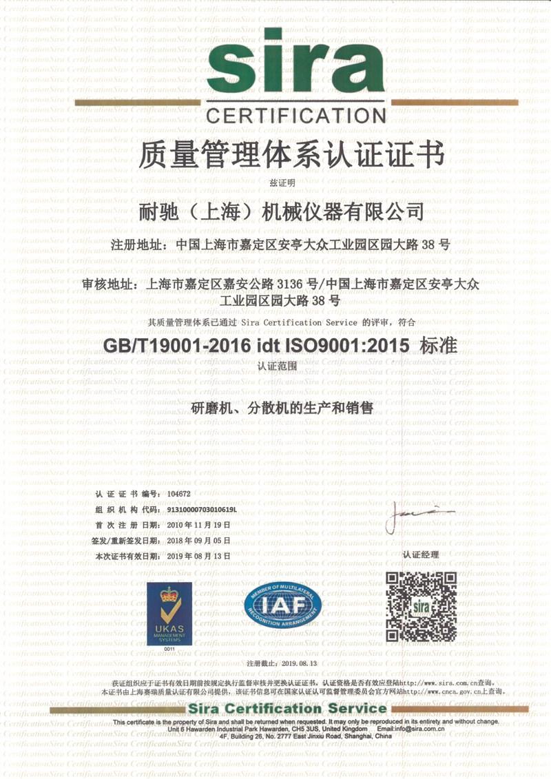 ISO2018CN.jpg