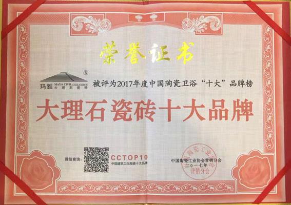 中国大理石瓷砖十大品牌