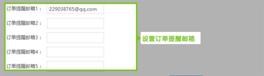 订单邮箱.jpg