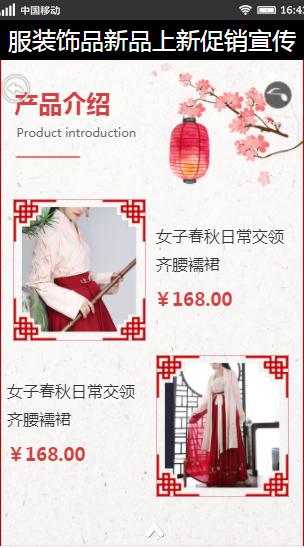 中国结式的服装促销微海报