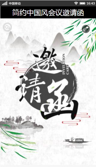 中国水墨风邀请函微海报